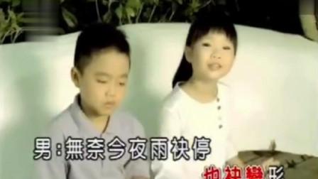 两个小孩合唱闽南情感,好听是好听,这么小哪里这么多情呢?