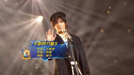 杨洋给你《爱的力量》歌声嘹亮,照亮整个现场