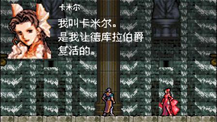 【逐梦】GBA《恶魔城 月之轮回》实况7 BOSS卡米尔