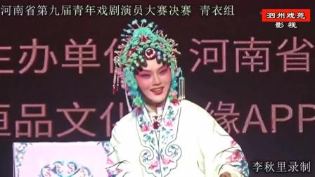 """豫剧《大祭桩》选场""""哭楼"""" 河南省青年剧团演唱"""