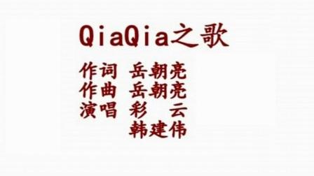 QiaQia之歌(演唱)