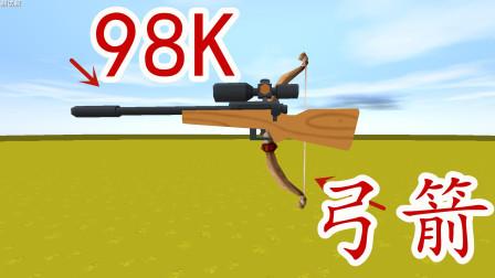 迷你世界 射98K的弓箭,你们见过吗