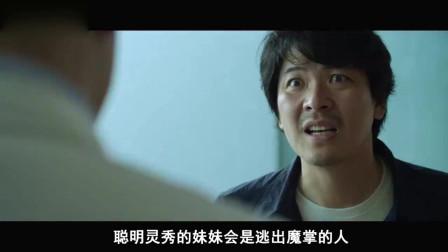 韩国接连出现女性失踪案,连孕妇也不放过,一部精彩犯罪电影