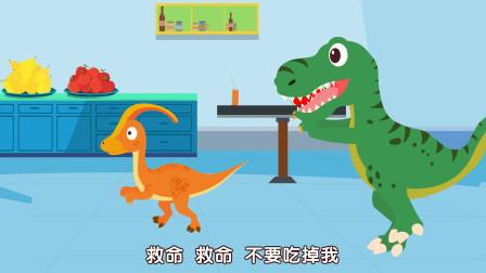 亲宝恐龙世界乐园儿歌:不要吃掉我 小朋友们凶猛的霸王龙要吃掉其他小恐龙啦,快来救救他们!