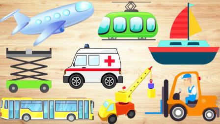 认识飞机等8种交通工具,小马识交通工具