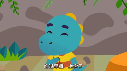 亲宝恐龙世界乐园儿歌:早睡早起 小朋友们要像恐龙们学习早睡早起做个乖宝宝哦