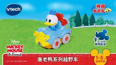 伟易达——迪士尼唐老鸭系列越野車