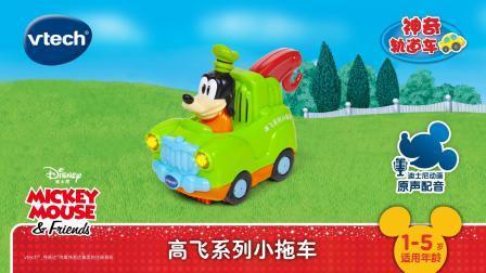 伟易达——迪士尼高飞系列小拖车