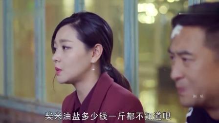 我的老师:马克娶了小米,前妻嘲讽她不会养家,谁知小米样样精通