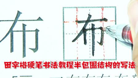 河北小伙书法高老师硬笔书法田字格系统训练教程,半包围结构写法