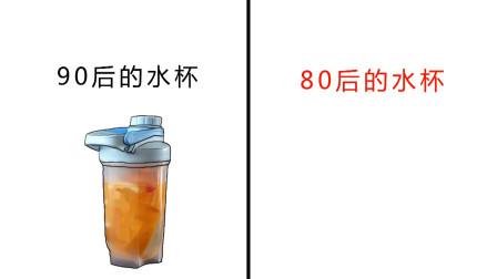 90后水杯VS80后,爆笑对比!80后让我笑喷了!哈哈哈