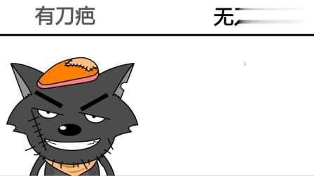 当灰太狼没有了刀疤,对着这张脸,红太狼的平底锅还下得了手吗?