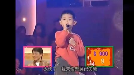 6岁小男孩深情演唱《习惯失恋》刘德华:你受了多少感情伤害?