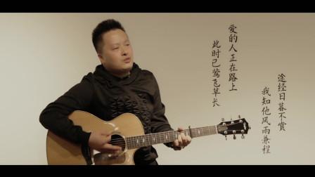 《世间美好与你环环相扣》果木浪子吉他弹唱教学