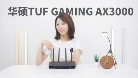 WiFi6来了 ,华硕TUF GAMING AX3000电竞路由开箱简评