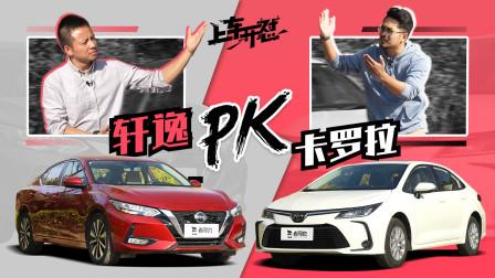 上车开怼:轩逸PK卡罗拉 日系家轿的标杆之争 谁更能博得青睐?
