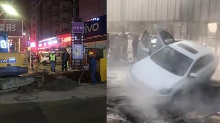 山东一暖气管道爆裂致路面塌陷 汽车掉进坑