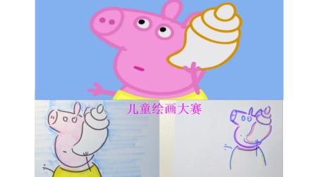 《小猪佩奇》简笔画:佩奇将海螺放在耳畔,她用心聆听大海的声音