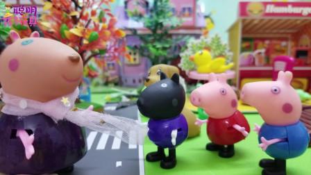 《小猪佩奇》小故事,丹尼的围巾真漂亮,老师也喜欢!