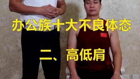 【办公族十大不良体态】第二集:高低肩的矫正