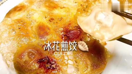 解锁饺子新吃法,冰花煎饺,香香脆脆的,超好吃