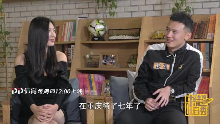 《中超吐口秀》第20期花絮:店主咄咄逼人,冯劲承认曾想过离开重庆斯威