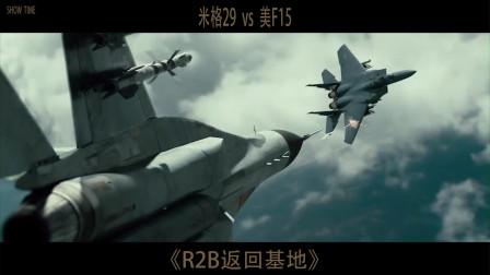返回基地:F15K大战米格29