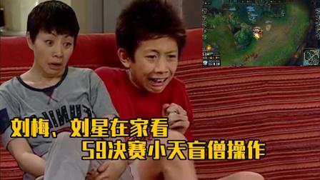 刘星刘梅母子在家看S9决赛小天盲僧操作,吓到瑟瑟发抖!