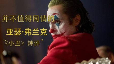 并不值得同情的亚瑟弗兰克 - 小丑辣评