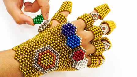 萌宝儿童益智玩具:灭霸的无限手套制作大揭秘!恍然大悟