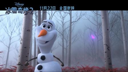 《冰雪奇缘2》叮咚!你有一条来自雪宝的单身节祝福~