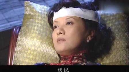 富太太决定要把孩子生下来,还要征求佟先生的意见,佟先生懵了