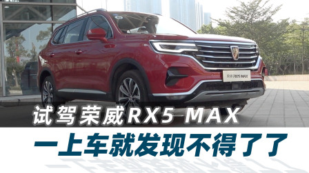 一上车就发现不得了,试驾荣威RX5 MAX【汽车Vlog250】