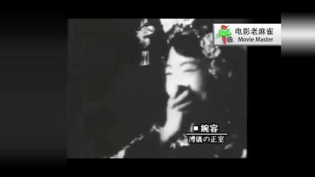 末代皇后和溥仪的一段视频,婉容面对镜头十分羞涩。