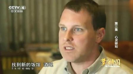 老外在中国:外国小伙在中国吃住8年,靠实力成当地代言人,生活习惯被同化了