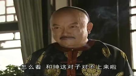 纪晓岚把眼袋锅藏袖子里,结果把自己衣服给烧着了,赶紧找借口赶皇上走!