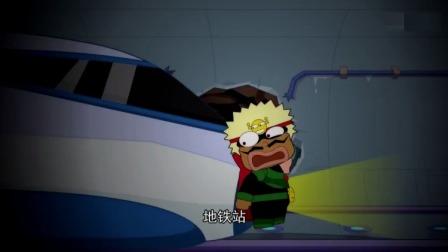 开心超人:小小怪挖到了地铁站,地铁把大大怪给撞飞了!