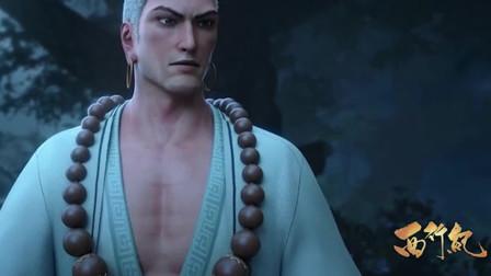 西行纪-白狼的龙魂竟是天羽山龙族王子的,白龙马听完不想搭理他