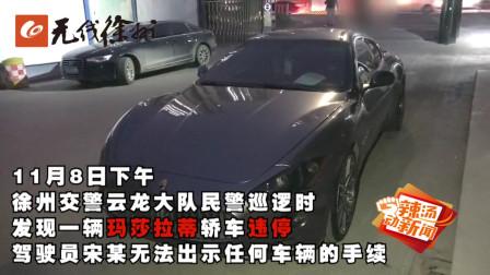 男子71万买玛莎拉蒂轿车 保险标志竟然是殡仪馆面包车