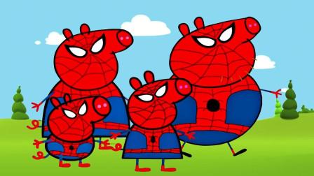 太好玩了,小猪佩奇一家变身超级英雄蜘蛛侠了,是要准备去拯救世界吗?