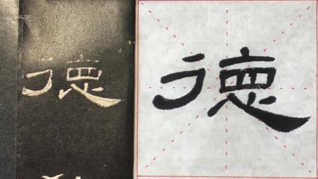 《曹全碑》椭圆折,在由横画折向竖画时,采用转法,转折处圆匀不留折痕,一笔而成