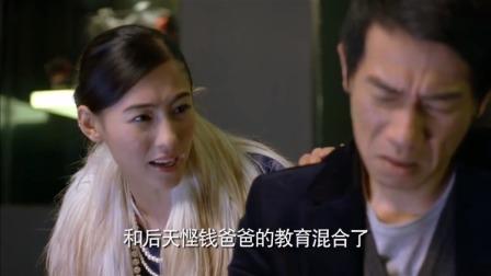 最爱女人购物狂:陈小春直接开了一张支票,几百亿身价还是真吝啬