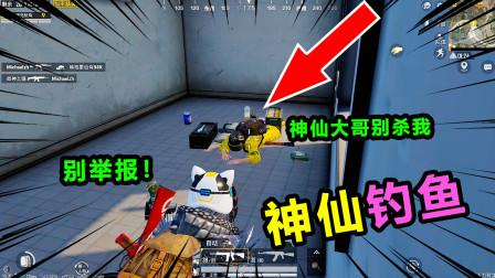 """搞笑吃鸡98:厕所钓鱼竟遇到""""瞬移""""玩家!这操作难道就是神仙?"""