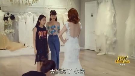 体育老师:马莉跟后妈去试婚纱,不料后妈出来的那刻,马莉看呆了