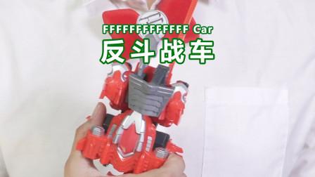好好的玩具突然混进了奇怪的BGM,这画面太沙雕了!