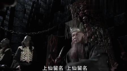黑白无常勾人去地府,谁知阎王见到勾来的人是他,瞬间就怂了