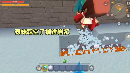 迷你世界:挖掉表妹脚下的雪块,让她掉入岩浆,太搞笑了!
