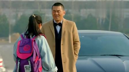 中国式关系:爸爸开豪车接女儿,还带她买奢侈品,前妻看到脸黑了
