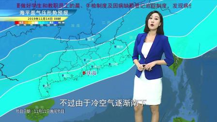 2019年11月11日晚间珠海天气预报