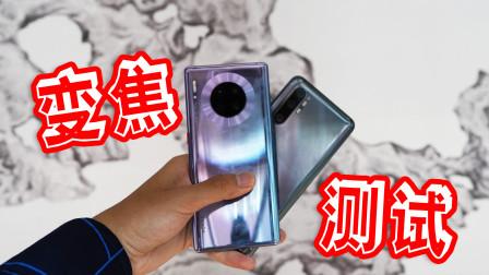 小米CC9 Pro和华为Mate30 Pro变焦差距大吗?录制一段视频,我明白了!